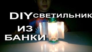 Лайфхак светильник  своими руками.Светильник из банки| Lifehack lamp DIY Lamp out of a jar