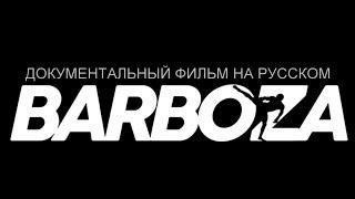 Документальный фильм 2019: Эдсон Барбоза