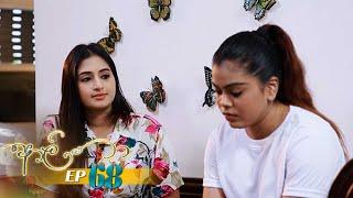 Aaliya | Episode 68 - (2021-07-07) | ITN Thumbnail