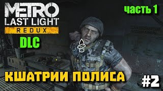 Metro Last Light Redux DLC  Прохождение дополнений 2  Полис Кшатрии часть 1