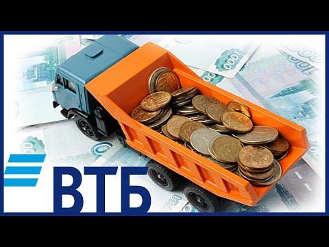 Рефинансирование автокредита от ВТБ