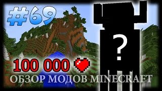 Босс Титан - 100 000 Жизней! - The Titans Mod Майнкрафт (Часть 2)