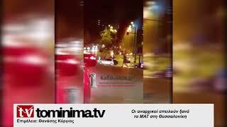 Οι αναρχικοί απειλούν ξανά τα ΜΑΤ στη Θεσσαλονίκη