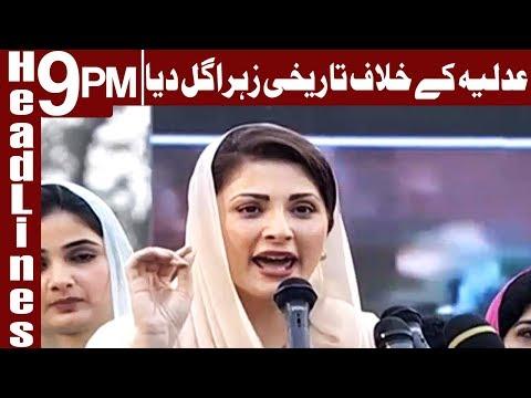Maryam Nawaz lashes out at judiciary - Headlines & Bulletin 9 PM - 8 March 2018 - Express News