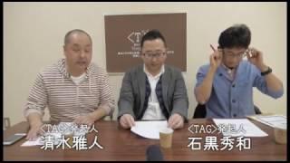 <TAG>通信[映像版]#7-2「情報編 イベント等紹介」(2017.1)