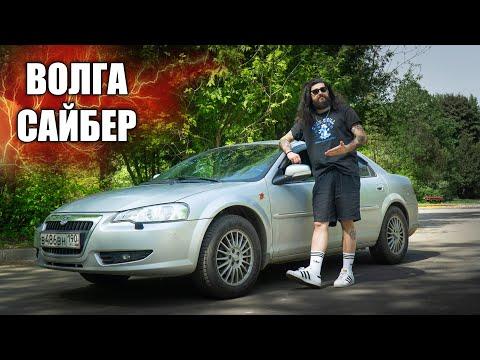 ВОЛГА САЙБЕР -