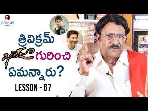 Paruchuri Gopala Krishna About Trivikram's Khaleja Movie | Mahesh Babu | Paruchuri Paataalu