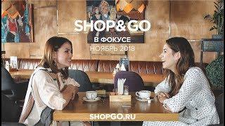 SHOP&GO В Фокусе Ноябрь 2018 Екатерина Ерошина