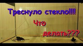 видео Ремонт аквариума своими руками (реанимируем каркасный аквариум)