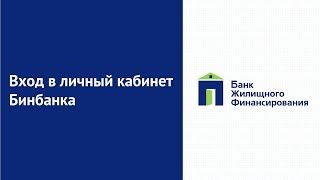 Вход в личный кабинет БЖФ (bgfbank.ru) онлайн на официальном сайте компании