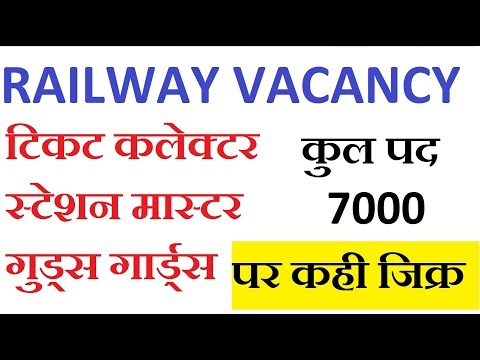 Railway New Job टिकट कलेक्टर , स्टेशन मास्टर , गुड्स गार्ड्स - Online form - Fake Truth - KTDT