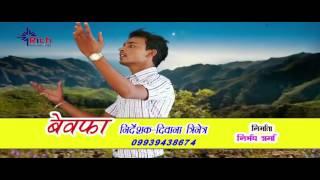 Bewafa, Bhojpuri Romantic,Sexy Song- Nirbhay, Trinetra