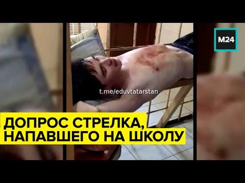 Опубликовано видео допроса напавшего на школу в Казани - Москва 24