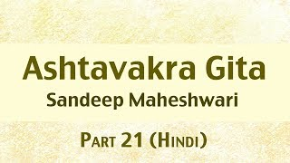 21 of 26 - Ashtavakra Gita by Sandeep Maheshwari I Hindi