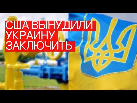 СШАвынудили Украину заключить невыгодную нефтегазовую сделку