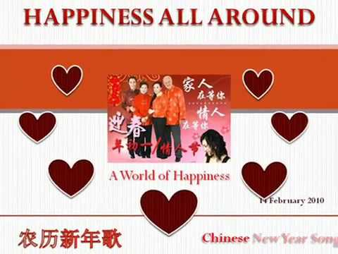 Best Chinese New Year Song (English) 2010 新年歌 欢乐的世界 A World of Happiness mp4