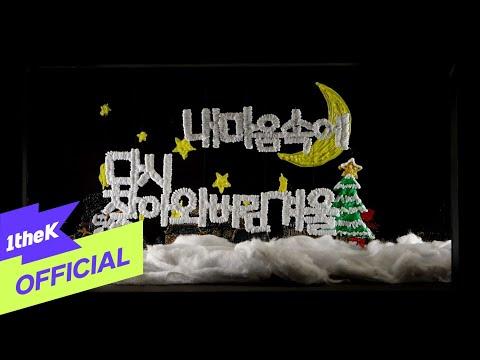 Youtube: Snowy day / Kim Yoon Hee