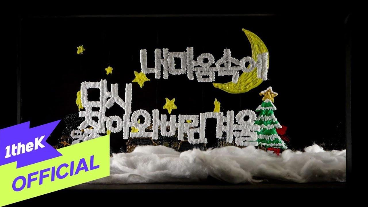 [MV] Kim Yoon Hee(김윤희) _ Snowy day(흰 눈이 내려와)