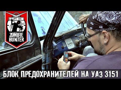 Блок предохранителей на УАЗ 3151 (дополнительный)