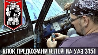 видео Схемы электрооборудования УАЗ-3151, назначение предохранителей