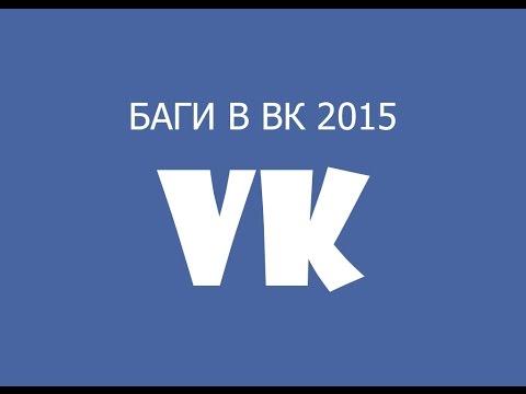 БАГИ В ВК 2015-2016 РАБОТОЕТ 100%