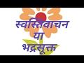 भद्रसूक्त पाठ अर्थात् स्वस्तिवाचन - Swasti Wachan Mntra & vidhi Hindi - Sanskrit HD video