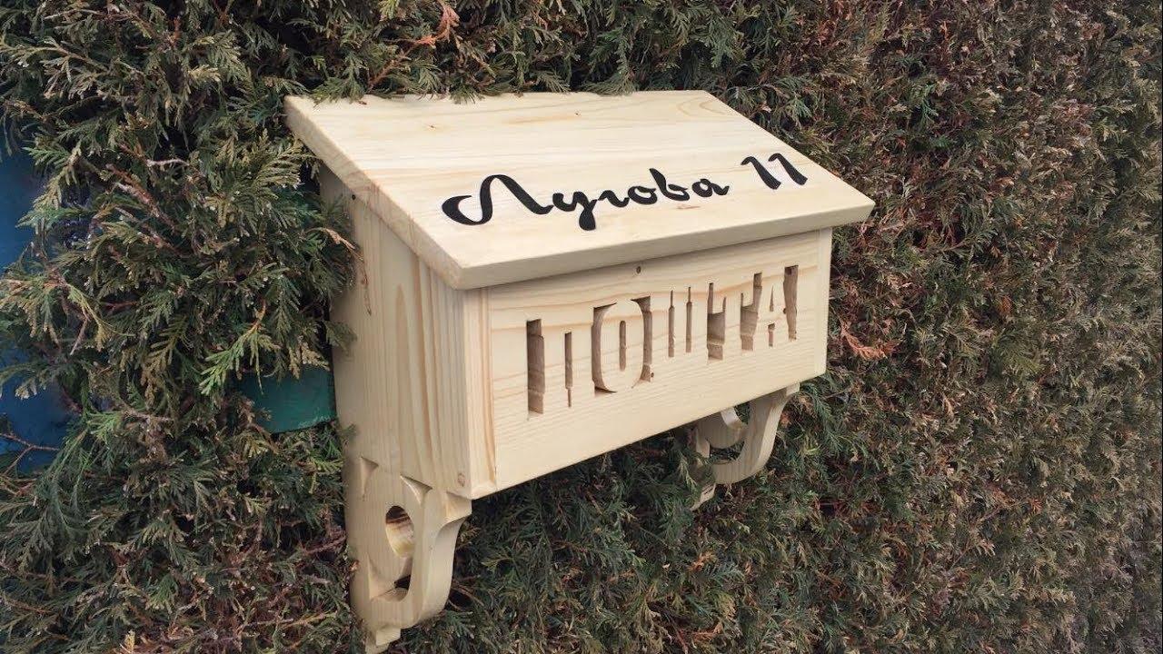 Почтовый ящик своими руками из дерева фото фото 363