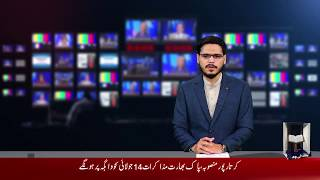 Bethat News 12 July 2019 @8pm)بعثت خبر نامہ 12 جولائی 2019