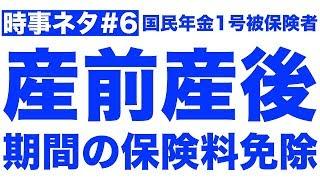 産前産後 #社会保険料免除 #休業 【ナレーションテキスト化】 新しい保...