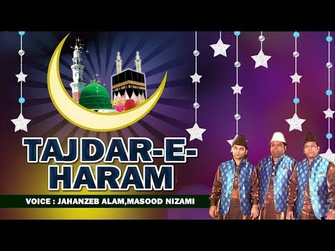 Tajdar e Haram (Full Audio Song) | Superhit Islamic Qawwali | Muhammad (saw) | Hindi Islamic Video