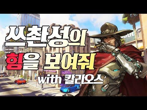 [OPPA.Mirage] 쓰촨성(사천성)의 힘을 보여줘!! with 칼리오스/ 오버워치 미라지