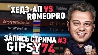 Gipsy заносит в покер больше миллиона рублей #3
