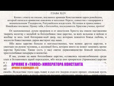 АРМЯНЕ И «ТИПОС» ИМПЕРАТОРА КОНСТАНТА. АРМЯНЕ И ХАЛКИДОН #13