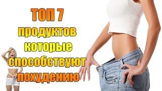 Топ 7 продуктов, которые способствуют похудению