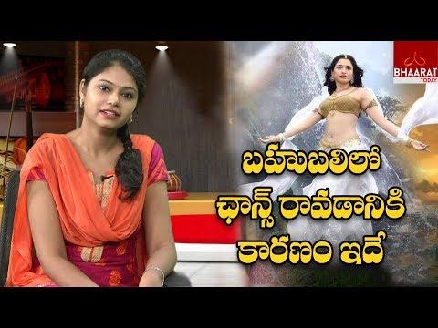 బాహుబలి లో చాన్స్ రావడానికి కారణం ఇదే - Ramya Behara | Bahubali Movie Singer