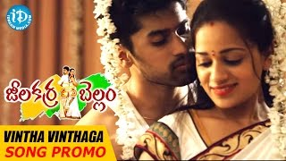 Jeelakarra Bellam - Vintha Vinthaga Video Song || First Night Song || Reshma, Abhijith Poondla
