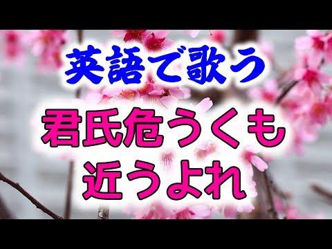 【英語で歌う】君氏危うくも近うよれ (Short Ver) - A応P (おそ松さん2期主題歌)