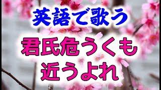 Hi! 今回はアニメおそ松さん2期のOPである「君氏危うくも近うよれ」by A...