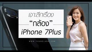 เจาะลึกเรื่องกล้อง iPhone7Plus : ดียังไง? | เฟื่องลดา