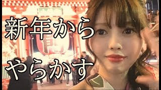 着物でぼっち初詣、財布を落とし屋台も人力車も逃す正月in浅草 KIMONO A…