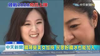 20190805中天新聞 何庭歡任發言人 韓粉創「藏頭詩」美句慶賀