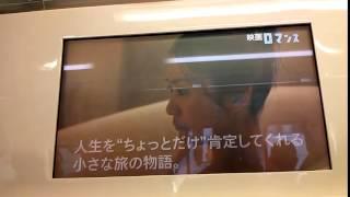 大島優子主演「ロマンス」PVが小田急車内ビジョンで放映された一部始終.