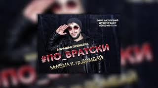 Mr.НЁМА ft. гр.Домбай - ПО БРАТСКИ