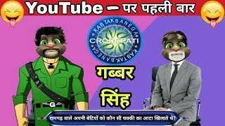 Gabbar Singh In KBC ! Make Joke Of KBC ! Part - 4 ! Funny Comedy ! Talking Tom