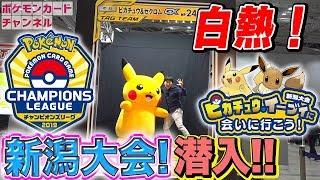 潜入!チャンピオンズリーグ2019新潟