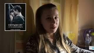 ОТЗЫВ О ФИЛЬМЕ: 50 оттенков комедии (серого)