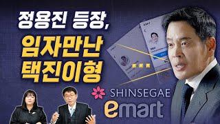 '찐팬 정용진' 신세계, NC-두산 아성 넘을까/10개팀 구단주 야구애정 해부