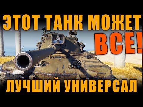 САМЫЙ УНИВЕРСАЛЬНЫЙ ТАНК В ИГРЕ! ОН МОЖЕТ ВСЕ! M48 Patton  [ World of Tanks ]