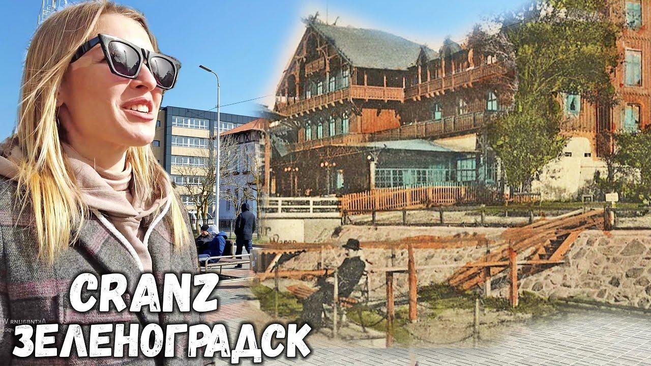Зеленоградск Cranz. Как изменился лучший курорт Калининграда за 100 лет