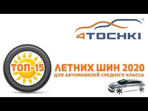 ТОП-15 летних шин для автомобилей среднего класса 2020